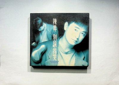 【198樂坊】陳昇-別讓我哭(無IFPI...............)FA