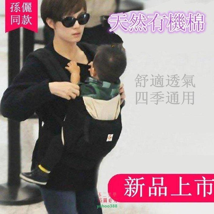 美學121辣媽孫儷同款ergobaby嬰兒背帶 抱帶多功能寶寶背帶小孩抱袋❖1456