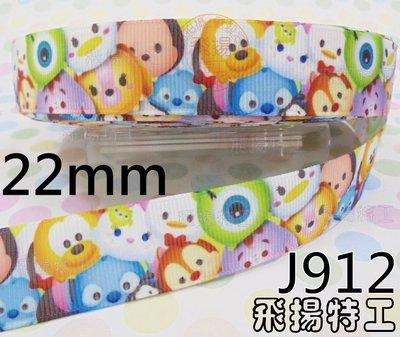 【飛揚特工】22mm 羅紋帶/緞帶/織帶 髮飾材料/DIY/手作 J912