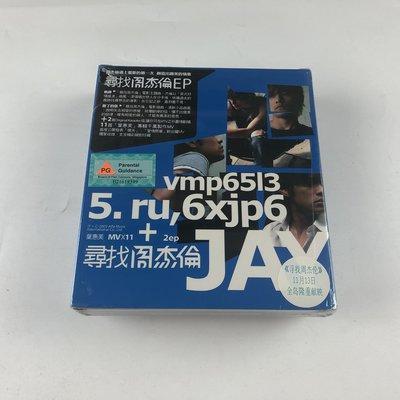 詩軒音像現貨 周杰倫 尋找周杰倫 EP 正版CD VCD 阿爾發-dp008