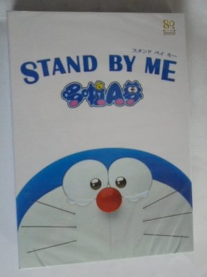 STAND BY ME哆啦A夢 **全新** DVD