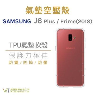 【WT 威騰國際】Samsung Galaxy J6 Plus / Prime 空壓氣墊TPU殼 防摔 軟殼 透明殼