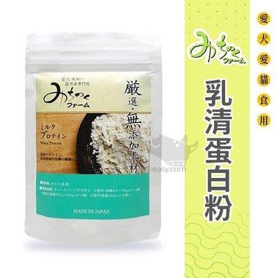 ☆寵輕鬆☆《日本Michi》無添加自然派-日本乳清蛋白80g-寵物營養品犬貓用【現貨】