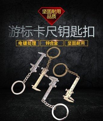 迷你遊標卡尺鑰匙扣便攜工具0-40毫米 鋅合金鑰匙扣/鏈工具掛件