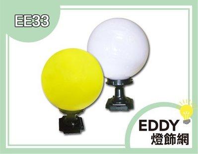 Q優惠2入組【EDDY燈飾網】(EE33) 戶外圓形造型柱燈 黃/白PC罩 球形戶外 庭院造景燈