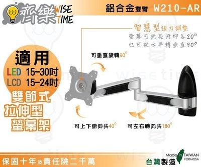 限時促銷@齊樂~15-30吋LED/LCD拉伸型壁掛架/螢幕架(台製)W210AR-俯仰40左右360度/保2000萬
