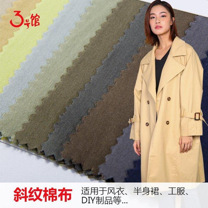 衣萊時尚-純棉斜紋梭織棉布襯衫褲子連衣裙工裝服裝面料家具床單被套布料(買多有優惠,請諮詢客服喔)