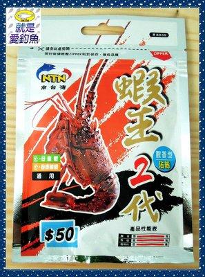 【就是愛釣魚】南台灣NTN 蝦王2代 腥香型沾粉 釣龍蝦 泰國蝦專用沾粉 釣蝦專用 台灣製 蝦釣