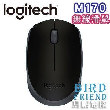 【鳥鵬電腦】Logitech 羅技 M170 無線滑鼠 灰黑 2.4GHZ 無線技術 左右手通用 電源開關