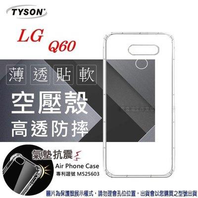 【愛瘋潮】LG Q60 高透空壓殼 防摔殼 氣墊殼 軟殼 手機殼