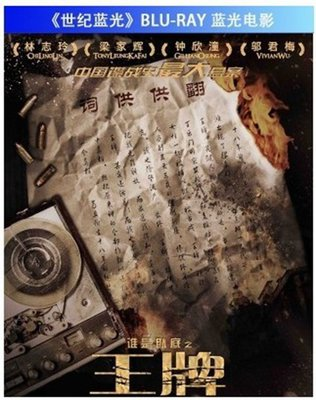 【藍光電影】高清版 王牌 (2014) 國產電影 64-063