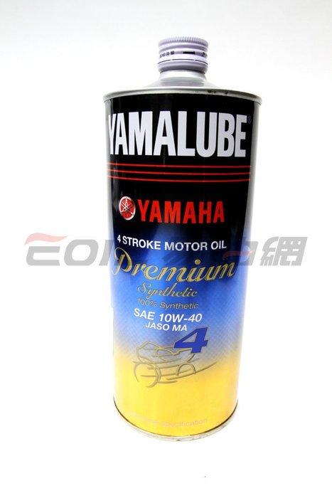 【易油網】YAMAHA YAMALUBE 山葉 EFERO PREMIUM 10W-40鐵罐 4T 合成機油