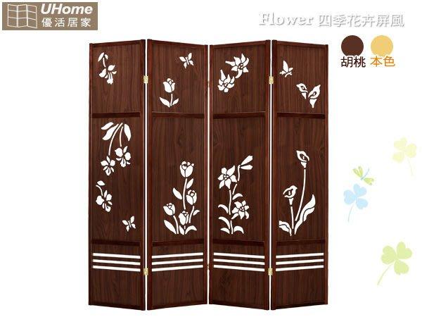 【UHO】四季花卉(裸空)屏風 DIY 免運費HO18-801-1