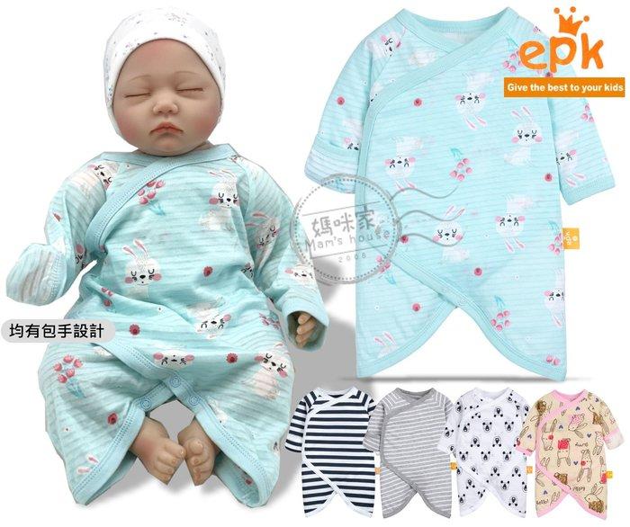 【S087】S87軟棉蝴蝶衣 epk 新生兒 彈性 軟綿 長袖 側開 前開 側釦 護手 反摺袖 和服 和尚 哈衣 媽咪家