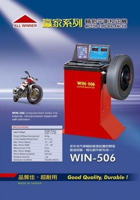 DSC德鑫1-購買德國ARROW機油混搭35萬就送您1台 贏家牌 WIN-506 汽車 輪胎 平衡機 台灣製造生產 耐用
