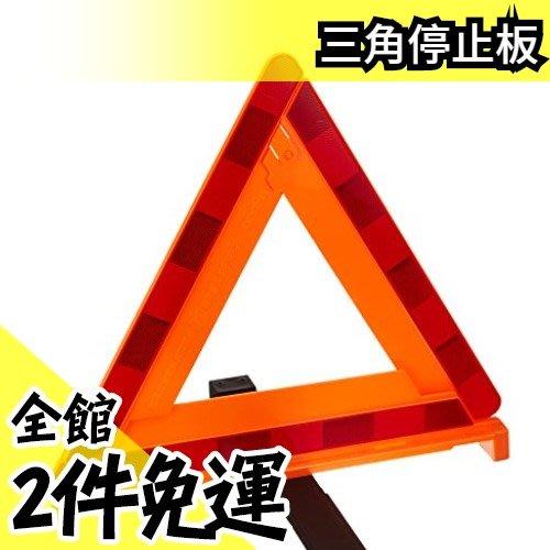 日本空運 amon 交通事故警示用 三角停止板 日本國家公安委員會認證 認證番號 交F16-2【水貨碼頭】