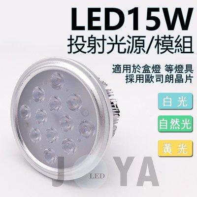 《DIY》AR111 盒燈,崁燈 光源模組 德國歐司朗晶片 15W 運用於 LED軌道燈,盒燈,筒燈,崁燈