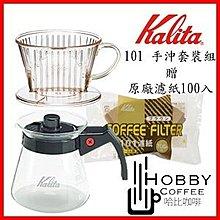 【豐原哈比店面經營】KALITA 101 樹脂手沖濾杯+玻璃下壺咖啡套裝組合1~2人份贈原廠無漂白濾紙100入