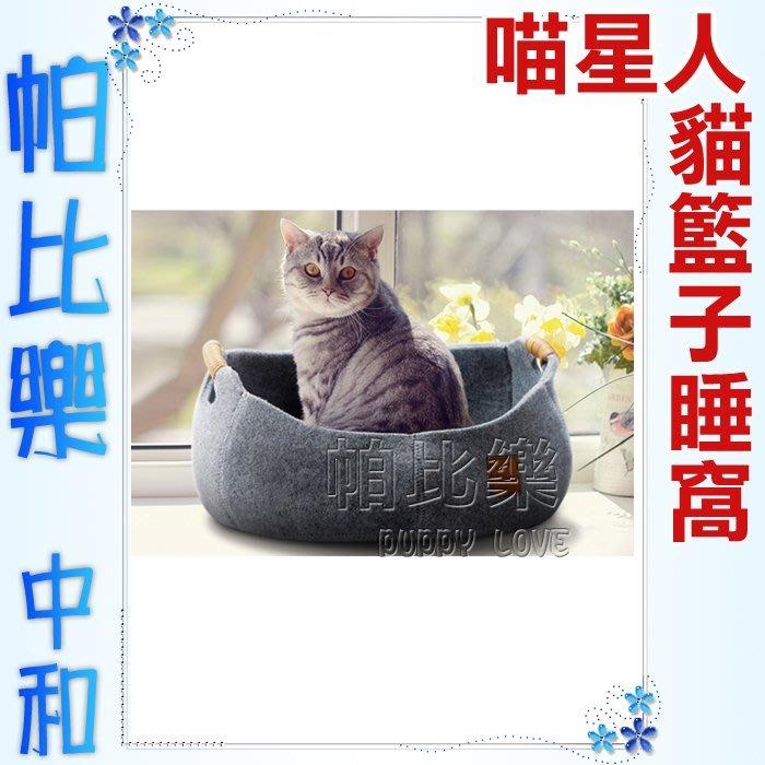 帕比樂(不可超取Lifeapp CAT CAVE寵愛貓窩.貓籃子舒適睡窩,創意翻玩,貓咪與小型犬均適用,把寵物隨時提著走