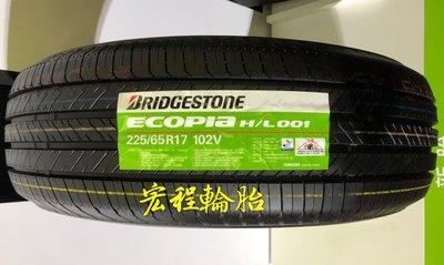 【宏程輪胎】普利司通 H/L001 225 65 17 102V HL001