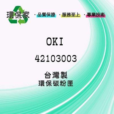 【含稅免運】OKI 42103003 適用 B4100/B4200/B4250/B4300/B4300n/B4350