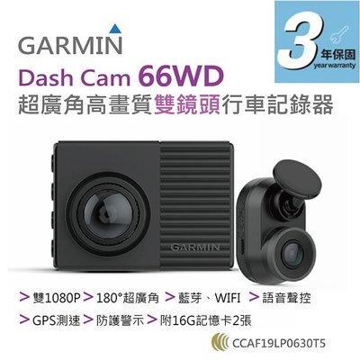 即時通【發現者】Garmin Dash Cam 66WD 雙鏡頭+GPS 46D行車記錄器 送16G X2