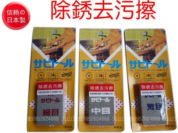 元山五金  日本製除銹去污擦(小) 除鏽橡皮擦 去汙擦 金屬清潔 研磨砂紙