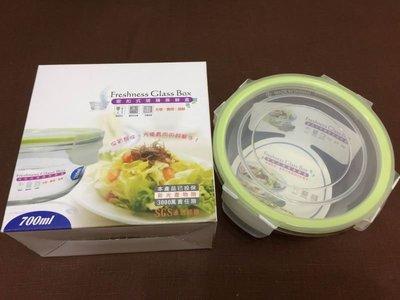 現貨 全新  Freshness Class Box密扣式玻璃保鮮盒 700ml ~台南市可面交