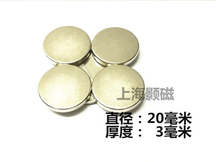 滿200元起發貨-超強磁鐵圓形D20X3MMN52釹鐵硼 稀土永磁王圓形強磁鐵D20*3MM