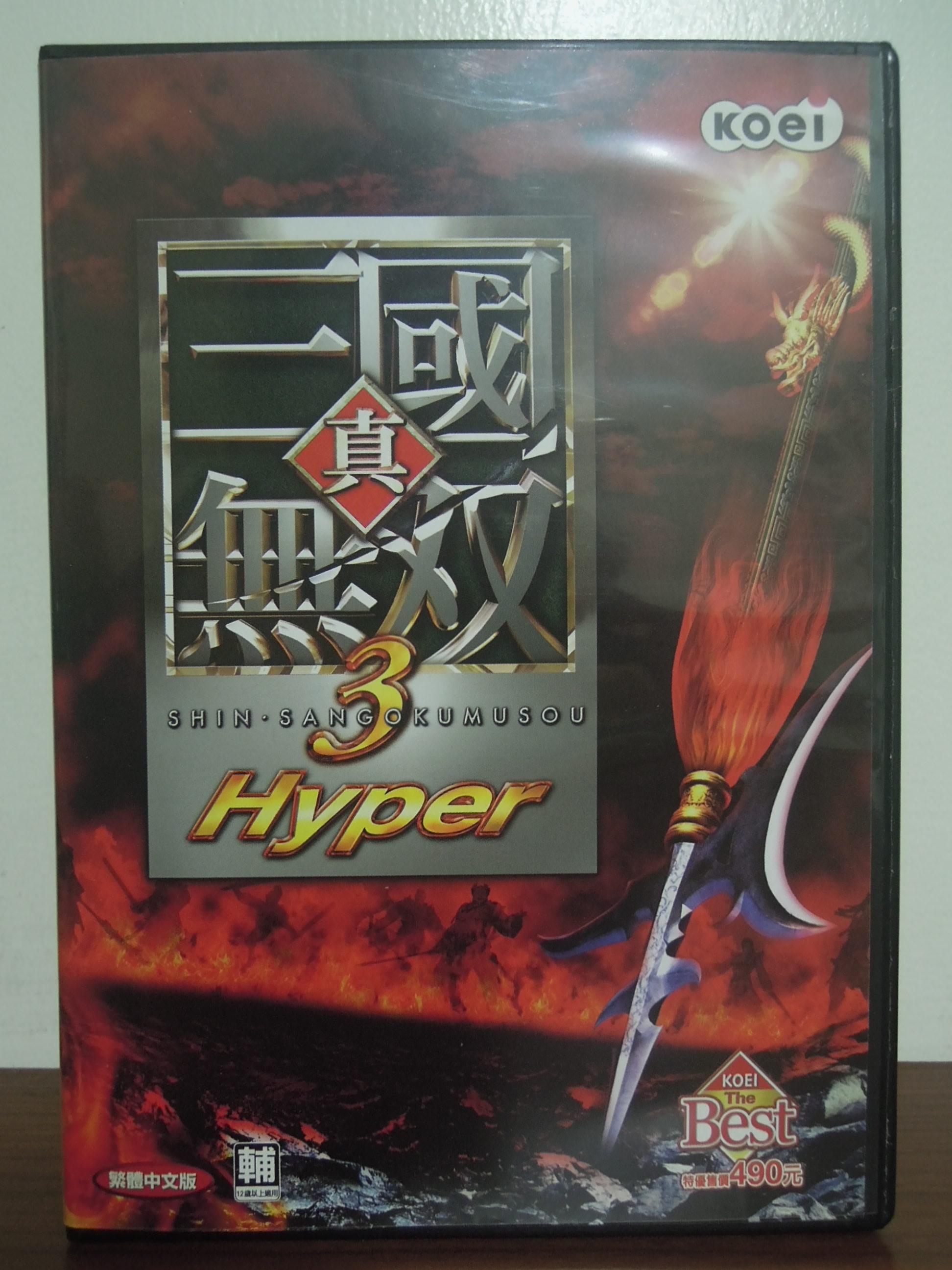 KOEI 《真三國無雙3 Hyper 繁體中文版》 PC GAME