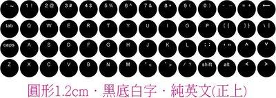 ◎訂製鍵盤貼紙~優質品,不反光筆記型鍵盤.純英文(正上).尺寸:圓形1.2cm-黑底白字