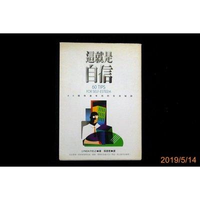 【9九 書坊】這就是自信 60 TIPS FOR SELF-ESTEEM│LYNDA FIELD│海鴿文化 1998年