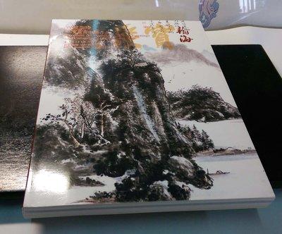 【藏家釋出】北京翰海國際拍賣書籍《2015-秋拍-中國書畫專拍》(((只給第一標)))