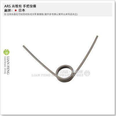 【工具屋】ARS 高枝剪 手把發條 SP-41 把手 彈簧 高枝鋏配件 零件更換 日本