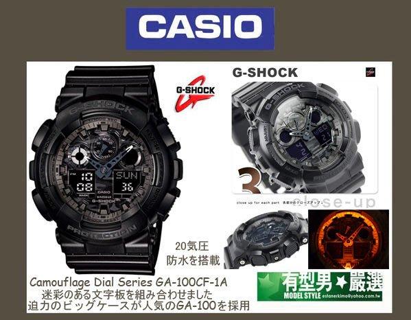 有型男~CASIO G-SHOCK GA-100CF-1A Baby-G BA-110 GA-110 黯黑迷彩戰魂 黑金