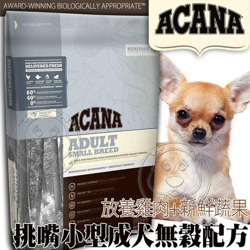 【🐱🐶培菓寵物48H出貨🐰🐹】愛肯拿挑嘴小型成犬無穀配方(放養雞肉+新鮮蔬果)全新-2kg特價820元自取不打折