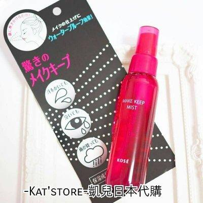 凱兒日本代購 日本 現貨 KOSE 日本限定 Kose防汗防水定妝噴霧 超持久 定妝噴霧 包包好物