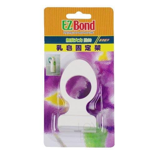 EZ Bond 掛勾配件乳皂固定架(不含掛勾) 適用沐浴乳、洗髮乳,胖胖瓶不可用,需搭配EZ Bond掛勾