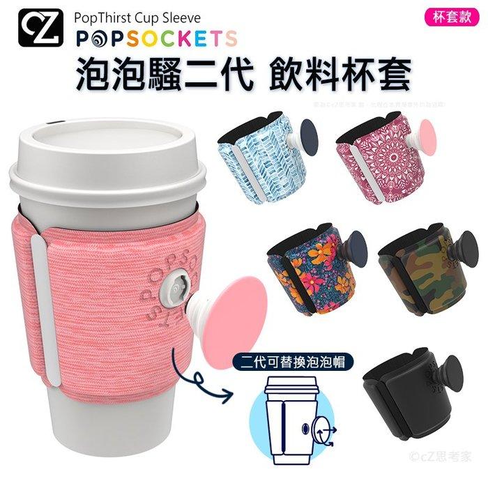 PopSockets 泡泡騷二代 PopThirst Cup Sleeve泡泡騷杯套 咖啡杯套 飲料套 水杯套 泡泡帽