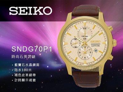 SEIKO 精工 手錶專賣店 SNDG70P1 男錶 石英錶 真皮錶帶 三眼計時 藍寶石水晶玻璃防水 全新品 保固一年