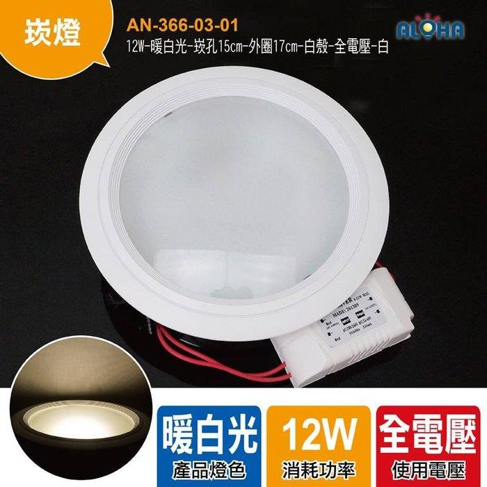 阿囉哈LED崁燈1個95元【AN-366-03-01】12W-暖白光-崁孔15cm 4入/組-居家照明/家飾燈/筒燈