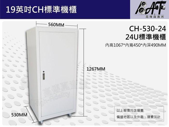 高傳真音響【CH-530-24】24U標準組合機櫃 鐵製 適用監控系統 視聽 實驗室 研究機構