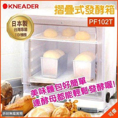 KNEADER  可清洗摺疊式發酵箱 PF102T  輕鬆製作美味麵包 可清洗可摺疊收納方便 公司貨可傑  日本