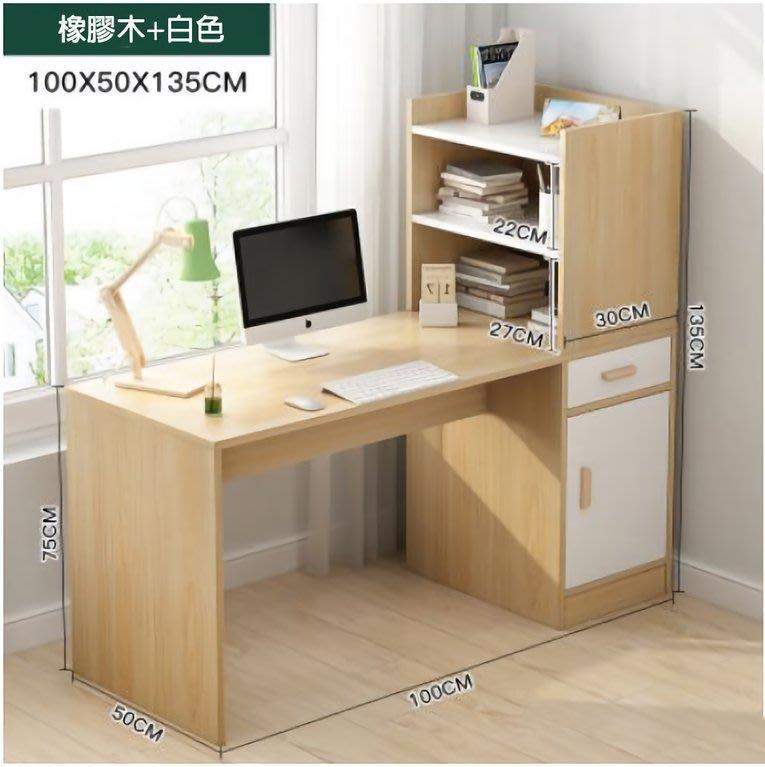【CH13-第13章】多功能電腦桌 書桌 辦公桌 學習桌 工作桌 100公分 大桌面 書架 多格收納 加厚板材 結實耐用