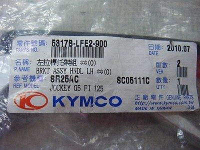 光陽 KYMCO G5 10吋 原廠 手把左托架組 拉桿座
