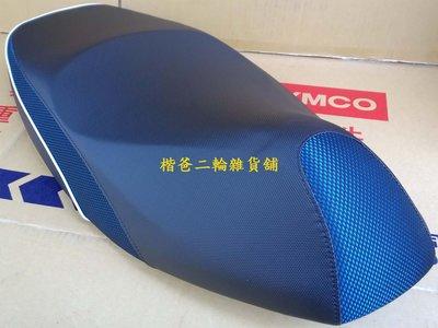 光陽 原廠【座墊+緩衝 橡皮+座墊勾 黑藍、黑紅】坐墊 G6E、超五、雷霆、G5、X-SENSE 125