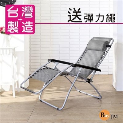 《百嘉美》松田日式無段式躺椅 I-AD...