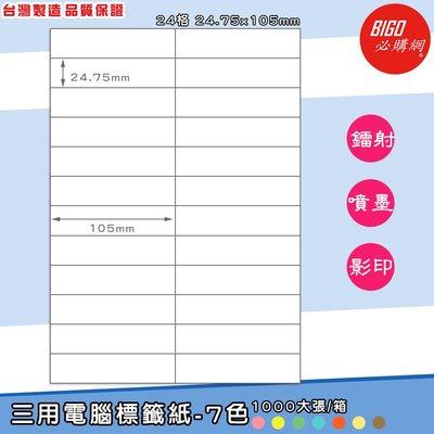 台製-三用電腦標籤紙-7色(24格 2x12)-1000大張/箱-BIGO-BG24105 影印 列印 噴墨 標籤 貼紙