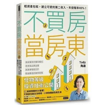 @水海堂@ 時報 不買房當房東:輕資產包租,建立可愛的第二收入,年投報率40%!