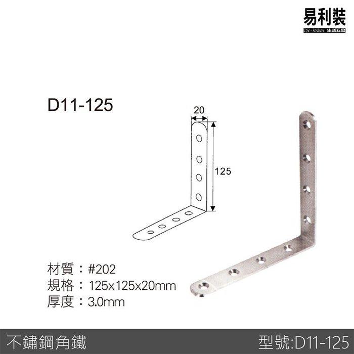 【 EASYCAN 】D11-125 不鏽鋼 角碼 1包10片 易利裝生活五金角鐵 轉角片 補強 房間 臥房 客廳